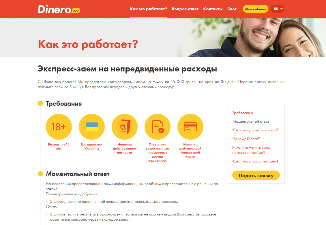 беспроцентный займ на карту онлайн без отказа creditoros.ru банки дающие кредит с долгами