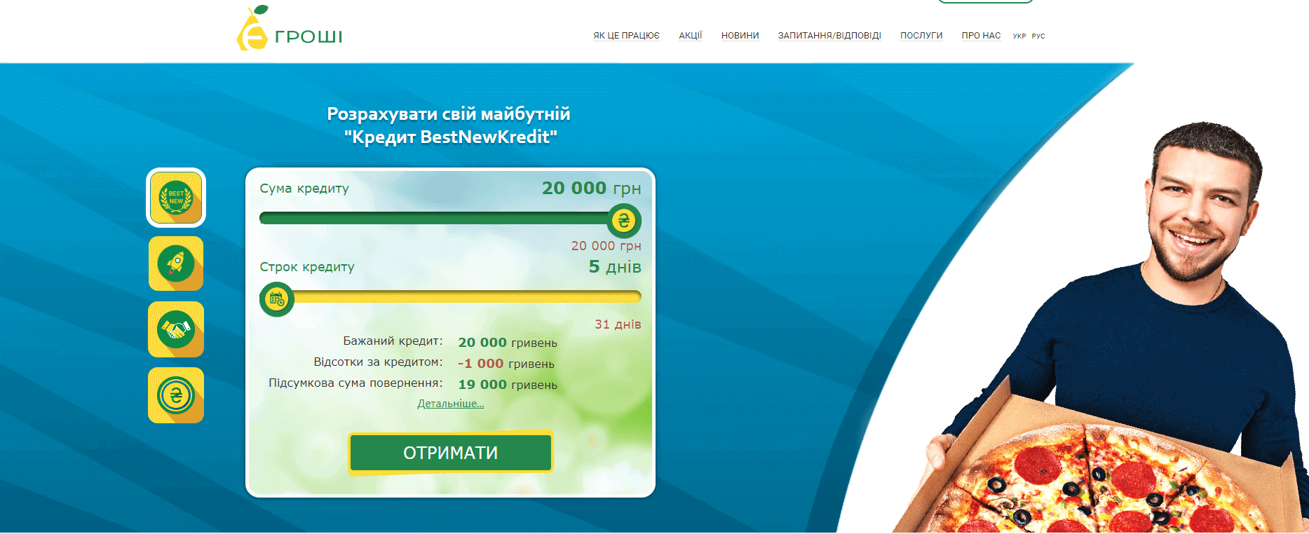 кредит за минуту онлайн io