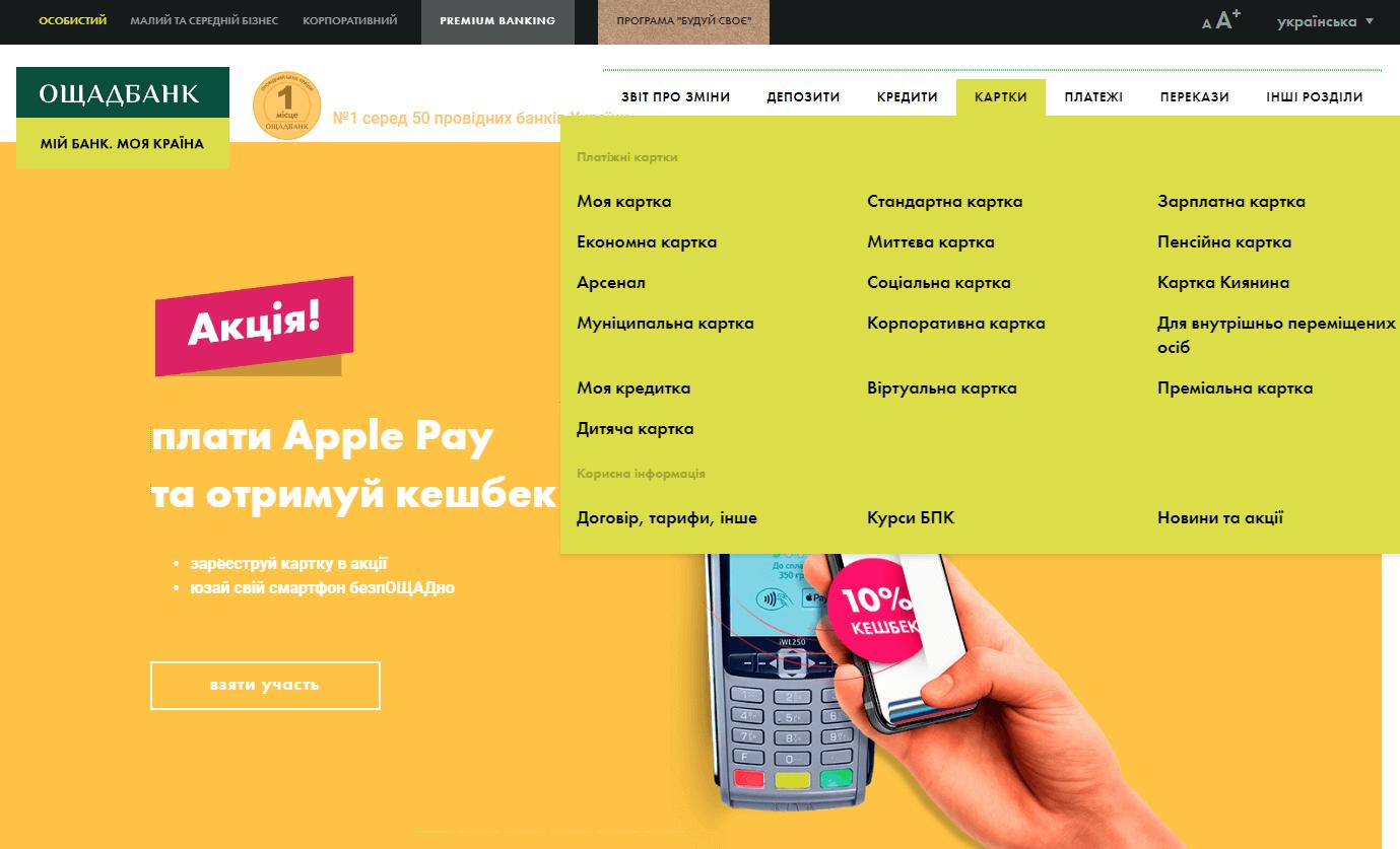 ощадбанк кредит на карту онлайн