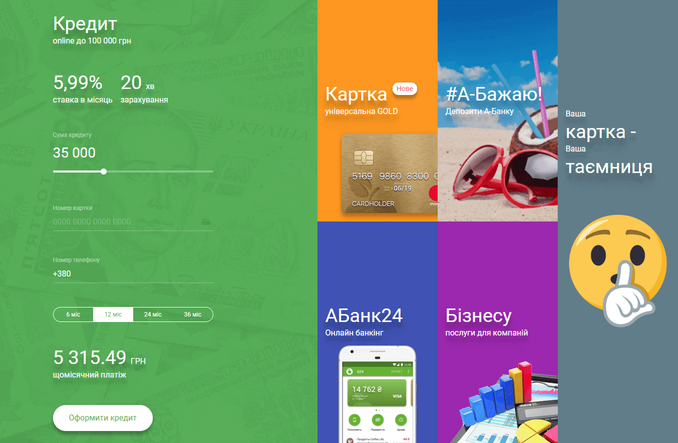 Взять кредит онлайн а банк